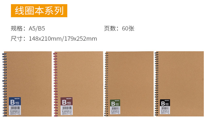 A5B5-16K工作笔记本92.jpg
