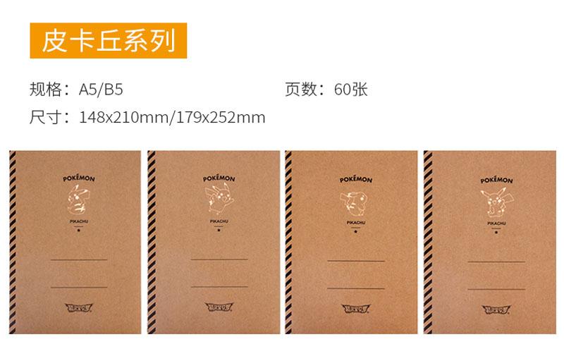A5B5-16K工作笔记本7.jpg