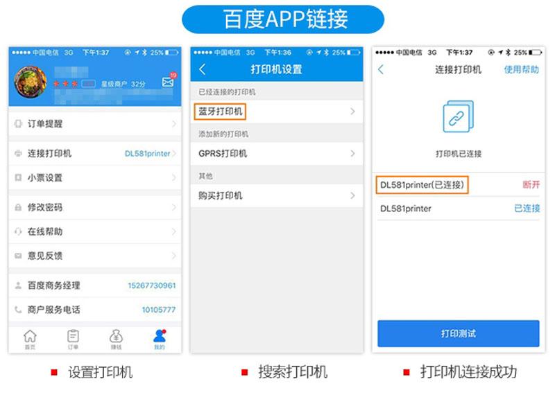 百度app安装.jpg